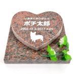 Pet&Love. ペットのお墓(犬用) 犬種選択可能 オーダーメイド メッセージ変更可能 御影石 レッド 墓石セット ハート