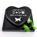 Pet Love. ペットのお墓 猫用  猫種選択可能 オーダーメイド メッセージ変更可能 墓石セット ハート  ブラック 御影石