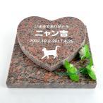 Pet&Love. ペットのお墓 天然石製 セット型 御影石 レッド ハート