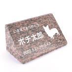 Pet Love. ペットのお墓 犬用  立体型 犬種選択可能 オーダーメイド メッセージ変更可能 縦置き型B 200x130mm  レッド