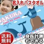 出産祝い タオル 名入れ 大判 バスタオル 今治 日本製 名前入り プレゼント 人魚に変身