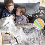 出産祝い ベビーブランケット ひだまり 膝掛け 名入れ 今治製 国産 綿 コットン 掛け毛布 防寒  子ども 赤ちゃん  プレゼント 毛布 ホルダー付き