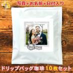 結婚式 二次会 プチギフト 新郎新婦 写真入り 切手と消印  名入れ ドリップバッグ珈琲 10枚セット コーヒー ギフト プレゼント