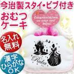 出産祝い おむつケーキ スタイ 名入れ 日本製 今治 名前入り プレゼント ギフト 1段 シンデレラ