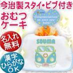 出産祝い おむつケーキ スタイ 名入れ 日本製 今治 名前入り プレゼント ギフト 1段 ワゴンバス