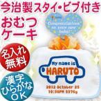 出産祝い おむつケーキ スタイ 名入れ 日本製 今治 名前入り プレゼント ギフト 1段 漢字ひらがな入る スケッチブック くるま
