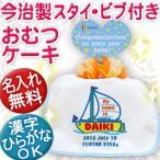 出産祝い おむつケーキ スタイ 名入れ 日本製 今治 名前入り プレゼント ギフト 1段 船 ヨット
