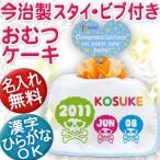 出産祝い おむつケーキ スタイ 名入れ 日本製 今治 名前入り プレゼント ギフト 1段 アフロスカルB