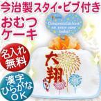 出産祝い おむつケーキ スタイ 名入れ 日本製 今治 名前入り プレゼント ギフト 1段 和風 花火