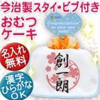 出産祝い おむつケーキ スタイ 名入れ 日本製 今治 名前入り プレゼント ギフト 1段 和風 桜模様