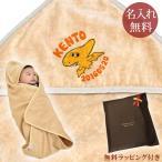 出産祝い おくるみ (アフガン)  人気のギフト 名入れ 名前入り 今治製 ベビー  赤ちゃん 動物 デザイン 恐竜 プテラノドン