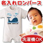 出産祝い 名入れ 女の子 男の子 ベビー服 ロンパース 赤ちゃん カバーオール プレゼント 名前入り 漢字ひらがな入る くじら メール便対応