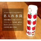 名入れ水筒 りんご 誕生日 ギフト プレゼント 還暦祝い 通園祝い サーモス