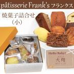 名入れ命名カード付き Frank's(フランクス) 焼菓子詰合せセット(小)