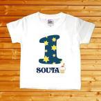 名入れ Tシャツ 名前入り  出産祝い 1歳 誕生日 ギフト プレゼント ベビー キッズ バースデー ブルー メール便対応