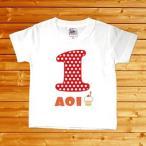 名入れ Tシャツ 名前入り  出産祝い 1歳 誕生日 ギフト プレゼント ベビー キッズ バースデー 水玉 レッド メール便対応