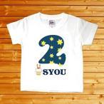 名入れ Tシャツ 名前入り  出産祝い 誕生日 ギフト プレゼント ベビー キッズ バースデー2歳 ブルー メール便対応