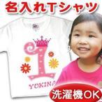名入れ Tシャツ 名前入り  出産祝い 誕生日 ギフト プレゼント ベビー&キッズ 一歳 誕生日 クラウンハッピーバースデー1 メール便対応