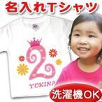 名入れ Tシャツ 名前入り  出産祝い 誕生日 ギフト プレゼント ベビー&キッズ 二歳 誕生日 クラウンハッピーバースデー2 メール便対応
