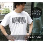 名入れTシャツ 大人用サイズ シンプルデザイン バーコード