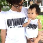 親子ペア t ペアルック 名入れTシャツ パパ ママ おそろい ギフト シンプルデザイン バーコード