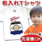 名入れ Tシャツ 名前入り  出産祝い 誕生日 ギフト プレゼント ベビー キッズ 電車 新幹線 メール便対応