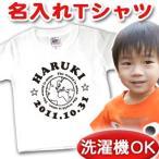 ショッピングTシャツ 名入れ Tシャツ 名前入り  出産祝い 誕生日 ギフト プレゼント ベビー キッズ地球 アース メール便対応