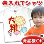 名入れ Tシャツ 名前入り  出産祝い 誕生日 ギフト プレゼント ベビー キッズ 子供  和風デザイン 花火 メール便対応