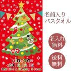 クリスマスツリー 名入れ 名前入り 出産祝い 冬生まれ 12月生まれ ギフト  今治製 日本製 おしゃれ バスタオル