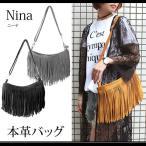 ショッピングフリンジ 本革バッグ Nina 本革 スエード ショルダーバッグ 送料無料 フリンジバッグ レディース