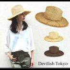 ショッピングフリンジ 帽子 ナチュラル デザイン フリンジブリム 中折れ ハット UV 対策   ラフィア  つば広 女優帽 レディース