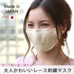 マスク 大人 可愛い レース 刺繍マスク 刺繍 日本製 洗える おしゃれ 夏 夏用 布マスク コットン 小さめ  大きめ 在庫あり