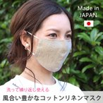 セール マスク コットン リネンマスク リネン 日本製 洗える おしゃれ 布マスク 麻 夏 夏用 涼しい 小さめ 大きめ 在庫あり