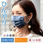 マスク 接触冷感 UVカット 機能付き ダンガリー プリーツマスク 日本製 洗える おしゃれ  夏用  テイジン 帝人 クールセンサー ひんやり 冷感 冷感マスク