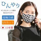 マスク 冷感 接触冷感 UVカット 機能付き チェック柄 立体マスク 日本製 洗える おしゃれ 夏用  テイジン 帝人 クールセンサー ひんやり 冷感マスク
