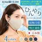 セール マスク 冷感 接触冷感 ダブルアイス コットンリネン 立体マスク 日本製 洗える おしゃれ 夏用 ひんやり 冷感マスク