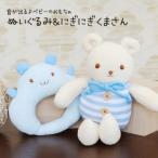【手芸キット】赤ちゃん・ベビー・キッズのおもちゃ: ぬいぐるみ&にぎにぎ くまさん