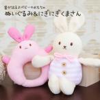 【手芸キット】赤ちゃん・ベビー・キッズのおもちゃ: ぬいぐるみ&にぎにぎ うさぎさん