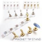 マグネットチップスタンド マグネット式 クリア 軽量 シンプル チップ製作 チップ立て チップ台 治具 チップスタンド