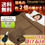 掛け布団 シングル 日本製 国産 シンサレート 保温性 洗える 軽量 150×210cm 防ダニ 抗菌 防臭