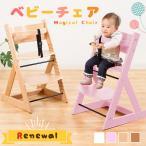 ベビー用品 - ベビーチェア ベビーチェアー 赤ちゃんいす 木製 イス/椅子 ダイニングチェア