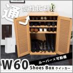 ショッピングシューズボックス シューズボックス 下駄箱 シューズラック 60cm幅 木製 収納ボックス 大容量 収納棚 収納 おしゃれ ルーバー