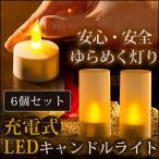 ショッピングキャンドル LEDキャンドルライト 充電式 LEDライト 照明器具 6個セット オシャレ キャンドルセット ろうそく 省エネ コンパクト