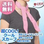 ショッピングひんやりタオル ひんやりスカーフ ひんやりタオル クールスカーフ  冷却 スカーフ 熱中症対策