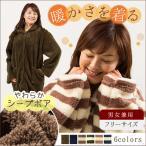 ショッピング着る毛布 ルームウェア 着る毛布 85cm 110cm フリーサイズ ブランケット シープボア ふわふわ ポケット付 静電気防止 軽量 おしゃれ  洗える