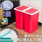 ゴミ箱 ダストボックス スリム 8L 2個セット コンパクト キッチン 分別 フタ付き ワンタッチ開閉 連結可能 省スペース シンプル《clearance》