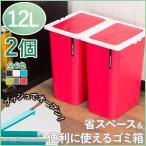 ゴミ箱 ダストボックス スリム 12L 2個セット コンパクト キッチン 分別 フタ付き ワンタッチ開閉 連結可能 省スペース シンプル《clearance》