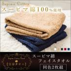 フェイスタオル スーピマ綿タオル 2枚組 丈夫 綿100% しなやか 綿タオル 柔らか しっとり 耐久性 光沢感 速乾タオル