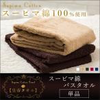 バスタオル スーピマ綿タオル 丈夫 しなやか 綿タオル 柔らか しっとり 耐久性 綿100% 光沢感 速乾タオル