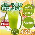 青汁 フルーツ青汁 14包 約7日分 フルーツ味 飲みやすい 臭みがない 健康 大麦若葉 14個セット 日本製 国産 牛乳にも